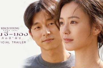 ภาพยนตร์เกาหลี Kim Ji Young : Born 1982 คิมจียอง เกิดปี '82 ซับไทย