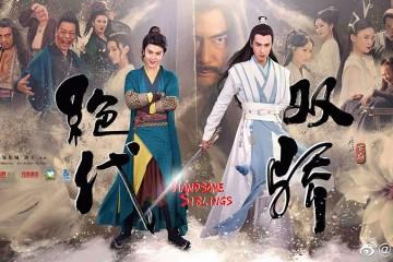 ซีรี่ย์จีน Handsome Siblings เดชเซียวฮื้อยี้ ซับไทย Ep.1-44 (จบ)