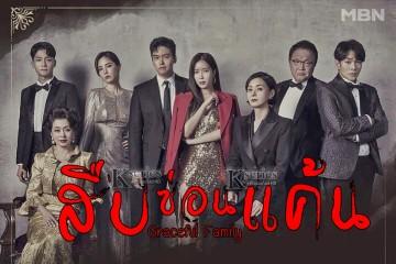 ซีรี่ย์เกาหลี Graceful Family สืบซ่อนแค้น พากย์ไทย Ep.1-16 (จบ)