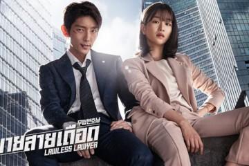 ซีรี่ย์เกาหลี Lawless Lawyer ทนายสายเดือด พากย์ไทย Ep.1-16 (จบ)