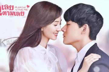 ซีรี่ย์จีน Please Love Me รักเลยตามเลย ซับไทย Ep.1-24 (จบ)