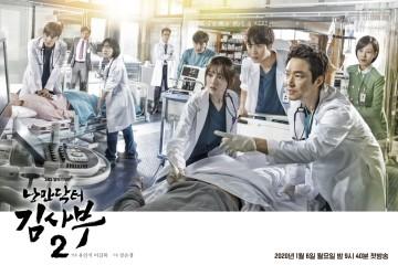 ซีรี่ย์เกาหลี Romantic Doctor Teacher Kim Season 2 ซับไทย Ep.1-33 (จบ)