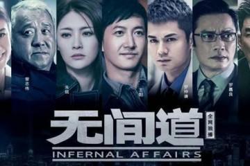 ซีรี่ย์จีน Infernal Affairs สองคนสองคม ภาค2 พากย์ไทย Ep.1-12 (จบ)