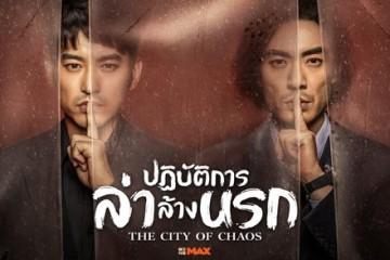 ซีรี่ย์จีน The City of Chaos ปฏิบัติการล่าล้างนรก พากย์ไทย Ep.1-24 (จบ)