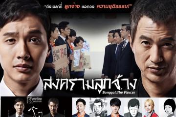 ซีรี่ย์เกาหลี Songgot The Piercer สงครามลูกจ้าง พากย์ไทย Ep.1-12 (จบ)