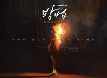 ซีรี่ย์เกาหลี The Cursed ซับไทย Ep.1-7