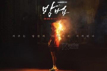 ซีรี่ย์เกาหลี The Cursed ซับไทย Ep.1-12 (จบ)