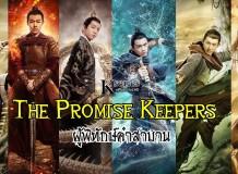 ซีรี่ย์จีน The Promise Keepers ผู้พิทักษ์คำสาบาน ซับไทย Ep.1-15