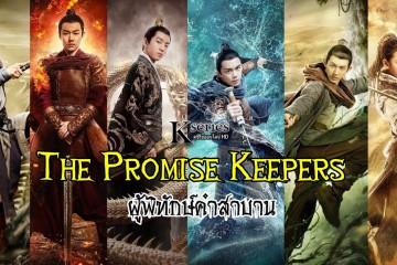 ซีรี่ย์จีน The Promise Keepers ผู้พิทักษ์คำสาบาน ซับไทย Ep.1-45 (จบ)