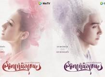ซีรี่ย์จีน Eternal Love of Dream 2020 สามชาติสามภพ ลิขิตเหนือเขนย พากย์ไทย Ep.1-27