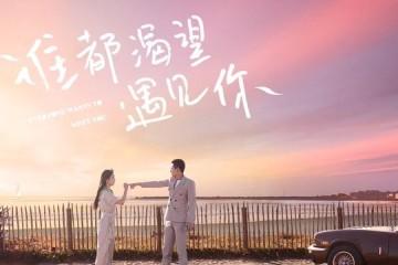 ซีรี่ย์จีน Everyone Wants to Meet You (2020) ใครๆ ก็อยากพบเธอ ซับไทย Ep.1-37