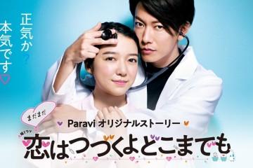 ซีรี่ย์ญี่ปุ่น Koi wa Tsuzuku yo Dokomade mo ซับไทย Ep.1-10 (จบ)
