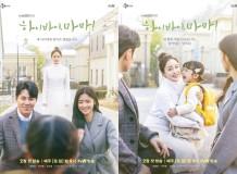 ซีรี่ย์เกาหลี Hi bye Mama ซับไทย Ep.1-11