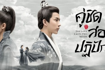 ซีรี่ย์จีน The Love Lasts Two Minds คู่ชิดสองปฏิปักษ์ ซับไทย Ep.1-37