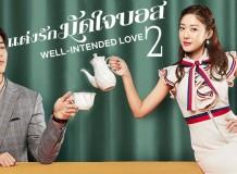 ซีรี่ย์จีน Well Intended Love 2 แต่งรักมัดใจบอส ซับไทย Ep.-6
