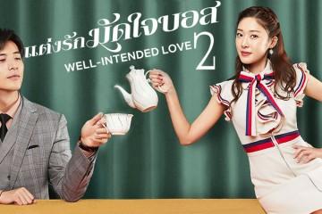 ซีรี่ย์จีน Well Intended Love 2 แต่งรักมัดใจบอส ซับไทย Ep.1-16 (จบ)