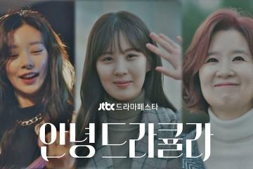ซีรี่ย์เกาหลี Hi Dracula ซับไทย Ep.1-2