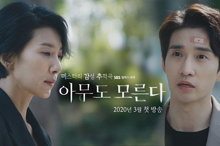 ซีรี่ย์เกาหลี Nobody Knows ซับไทย Ep.1-18