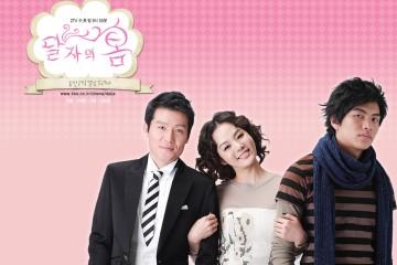 ซีรี่ย์เกาหลี Dalja's Spring รักด่วนๆ ขบวนสุดท้าย ซับไทย Ep.1-22 (จบ)