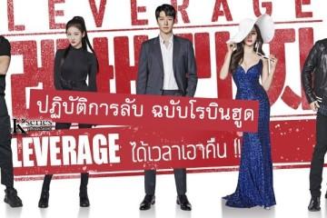 ซีรี่ย์เกาหลี Leverage ปฏิบัติการลับ ฉบับโรบินฮูด พากย์ไทย Ep.1-2