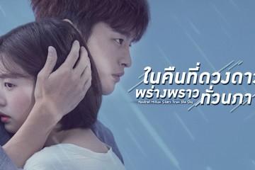 ซีรี่ย์เกาหลี The Smile Has Left Your Eyes ในคืนที่ดวงดาวพร่างพราวทั่วนภา พากย์ไทย Ep.1-16 (จบ)