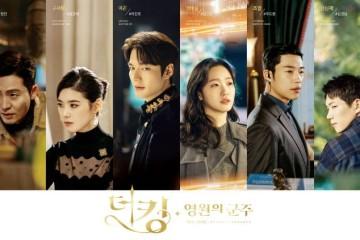 ซีรี่ย์เกาหลี The King Eternal Monarch ซับไทย Ep.1
