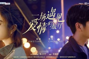 ซีรี่ย์จีน A Journey to Meet Love การเดินทางมาพบรัก ซับไทย Ep.1-41