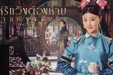 ซีรี่ย์จีน Yanxi Palace Princess Adventures เล่ห์รักวังต้องห้าม เจ้าหญิงผจญภัย พากย์ไทย Ep.1-6 (จบ)