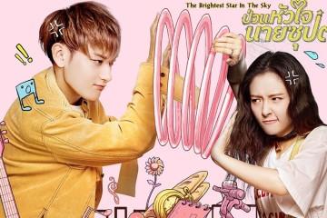 ซีรี่ย์จีน The Brightest Star In The Sky ป่วนหัวใจนายซุปตาร์ ซับไทย Ep.1-37