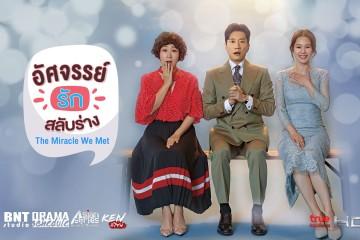ซีรี่ย์เกาหลี Miracle That We Met อัศจรรย์รักสลับร่าง พากย์ไทย Ep.1-18 (จบ)