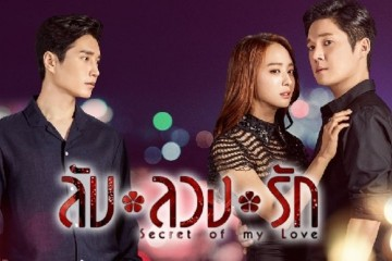 ซีรี่ย์เกาหลี Secret of My Love (The Secret of My Man) ลับลวงรัก พากย์ไทย Ep.1-50 (จบ)