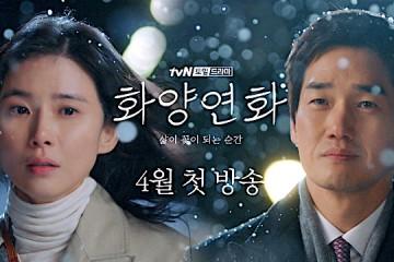 ซีรี่ย์เกาหลี  When My Love Blooms ซับไทย Ep.1
