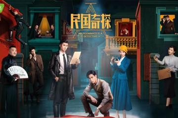 ซีรี่ย์จีน My Roommate is a Detective ยอดนักสืบแห่งยุคสาธารณรัฐจีน ซับไทย Ep.1-11