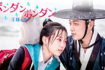 ซีรี่ย์เกาหลี Splash Splash Love เพื่อนรักพระราชาสุดฮากับนักเรียนมัธยมซ่าสุดเฮี้ยว ซับไทย Ep.1-2 (จบ)