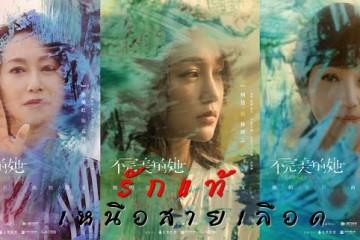 ซีรี่ย์จีน Imperfect Love รักแท้เหนือสายเลือด ซับไทย Ep.1-15