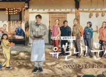 ซีรี่ย์เกาหลี Yoobyeolna! Chef Moon ซับไทย Ep.1-2