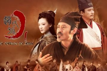 ซีรี่ย์จีน The Orphan Of Zhao ดาบแค้นตระกูลจ้าว พากย์ไทย Ep.1-37