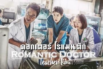 ซีรี่ย์เกาหลี Romantic Doctor Teacher Kim Season1 ดอกเตอร์ โรแมนติก พากย์ไทย Ep.1-20 (จบ)
