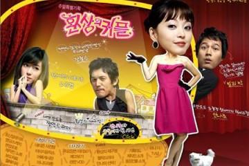 ซีรี่ย์เกาหลี Couple Fantasy คู่สร้างคู่แสบ ซับไทย Ep.1-16 (จบ)