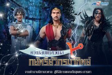 ซีรี่ย์อินเดีย Vikram Betaal KiRahasya Gaatha นิทานเวตาล พากย์ไทย Ep.1-37
