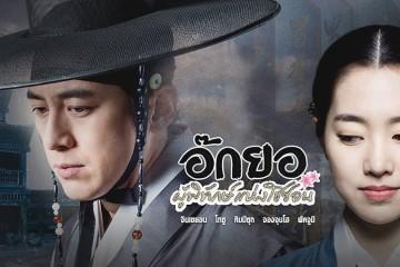 ซีรี่ย์เกาหลี Flowers of the Prison อ๊กยอ ผู้พิทักษ์แห่งโชซอน พากย์ไทย Ep.1-51 (จบ)