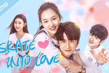 ซีรี่ย์จีน Skate Into Love (2020) ซับไทย Ep.1-40 (จบ)