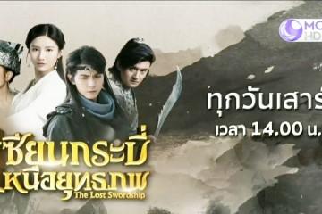 ซีรี่ย์จีน The Lost Swordship เซียนกระบี่เหนือยุทธภพ พากย์ไทย Ep.1-13