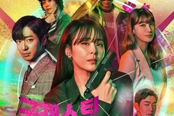 ซีรี่ย์เกาหลี Good Casting ซับไทย Ep.1-11