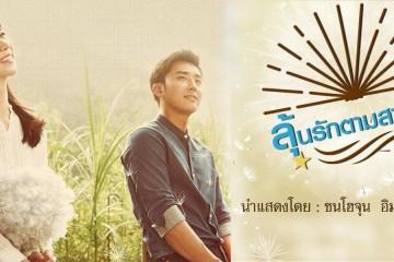 ซีรี่ย์เกาหลี  Windy Mi poong ลุ้นรักตามสายลม พากย์ไทย Ep.1-5
