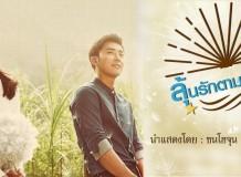 ซีรี่ย์เกาหลี  Blow Breeze ลุ้นรักตามสายลม พากย์ไทย Ep.1-45