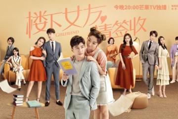 ซีรี่ย์จีน Girlfriend 2020 ซับไทย Ep.1-33