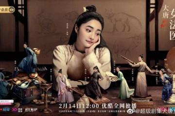 ซีรี่ย์จีน Miss Truth (2020) นิติเวชหญิงแห่งต้าถัง ซับไทย Ep.1-36 (จบ)