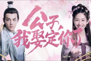 ซีรี่ย์จีน Honey, Don't Run Away (2020) คุณชายฟ้าประทาน ซับไทย Ep. 1-12 (จบ)