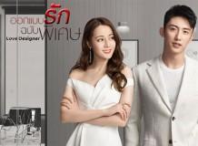 ซีรี่ย์จีน Love Designer (2020) ออกแบบรักฉบับพิเศษ ซับไทย Ep.1-17